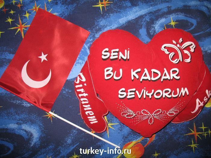 Фото на турецком языке поздравление